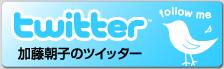 加藤朝子のtwitter